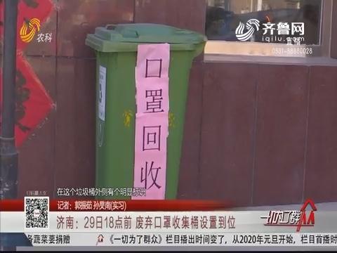 济南:29日18点前 废弃口罩收集桶设置到位