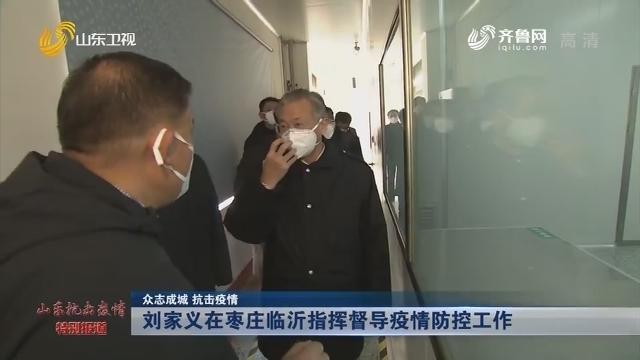 【众志成城 抗击疫情】刘家义在枣庄临沂指挥督导疫情防控工作