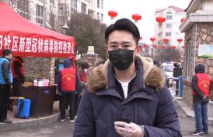 青岛市城阳区 如何加强疫情防控