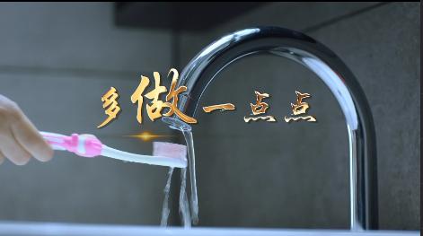 【公益宣传片】共谋绿色生活 共建美丽家园