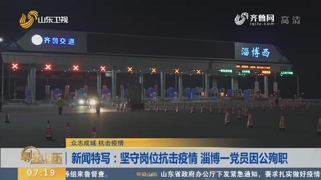 【众志成城 抗击疫情】新闻特写:齐鲁交通一党员干部在淄博防控疫情一线因公殉职