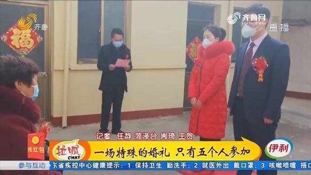 【众志成城 抗击疫情】菏泽:一场特殊的婚礼 只有五个人参加