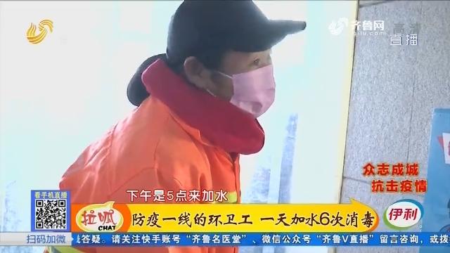 【众志成城 抗击疫情】济南:防疫一线的环卫工 一天加水6次消毒