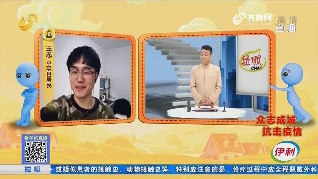 【众志成城 抗击疫情】平阴隔离小伙王志