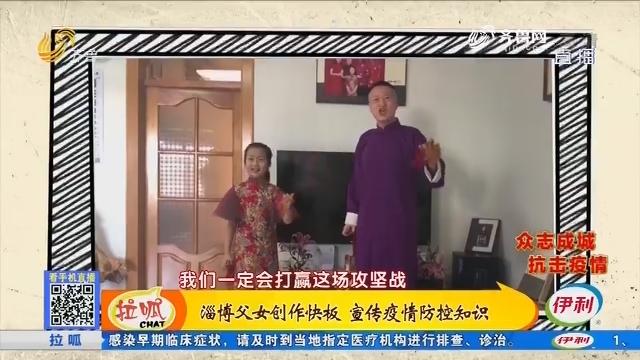 【众志成城 抗击疫情】淄博父女创作快板 宣传疫情防控知识
