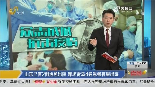 山东已有2例治愈出院 潍坊青岛4名患者有望出院