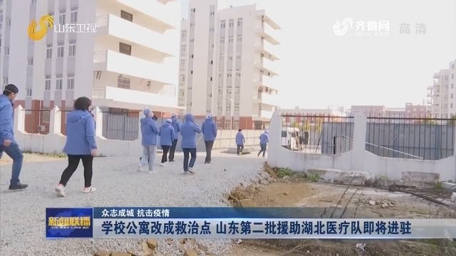 【眾志成城 抗擊疫情】學校公寓改成救治點 山東第二批援助湖北醫療隊即將進駐