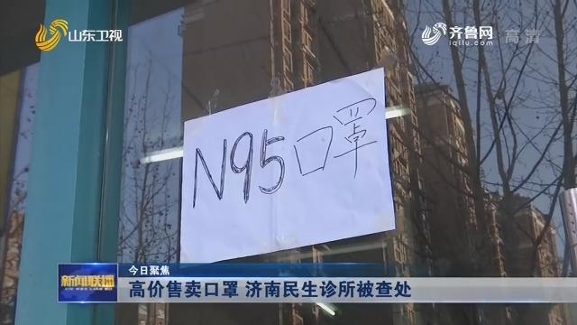 【今日聚焦】高价售卖口罩 济南民生诊所被查处