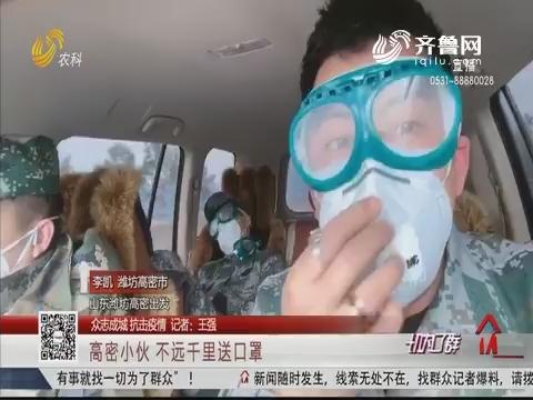【众志成城 抗击疫情】高密小伙 不远千里送口罩