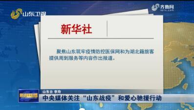 """【众志成城 抗击疫情】中央媒体关注""""山东战疫""""和爱心驰援行动"""