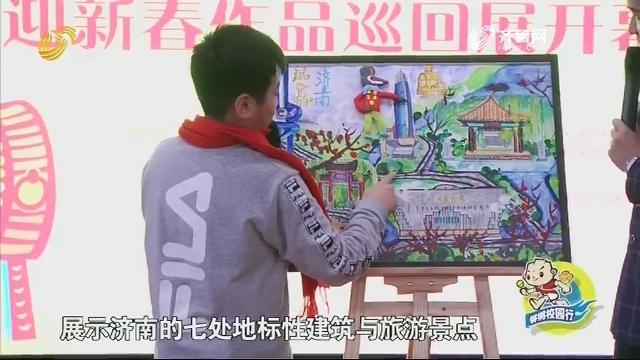 20200201《锵锵校园行》:锵锵研学 走进上海