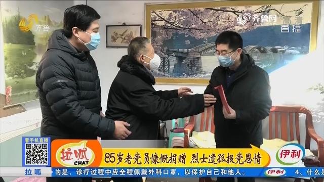 濟南:85歲老黨員慷慨捐贈 烈士遺孤報黨恩情