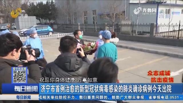 【众志成城 抗击疫情】济宁市首例治愈的新型冠状病毒感染的肺炎确诊病例2月1日出院
