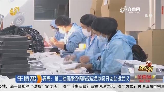 【重磅】青岛:第二批国家疫情防控应急物资开始赴援武汉