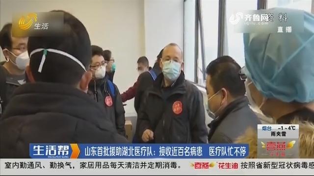 山东首批援助湖北医疗队:接收近百名病患 医疗队忙不停