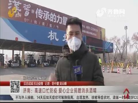 【众志成城 抗击疫情】济南:高速口忙防疫 爱心企业捐赠消杀酒精