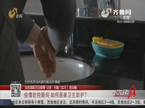 【众志成城 抗击疫情】疫情防控期间 如何居家卫生防护?