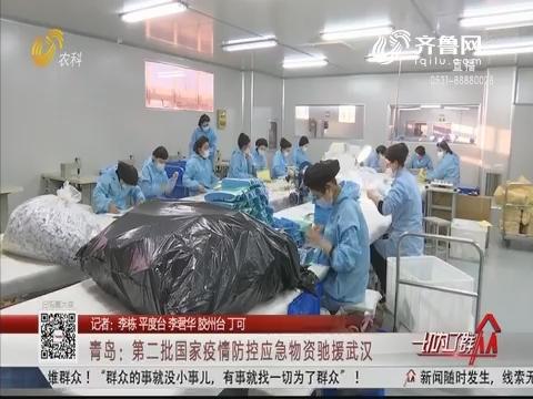 青岛:第二批国家疫情防控应急物资驰援武汉