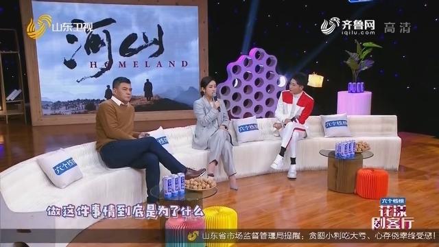 20200201《花漾剧客厅》:《河山》主创人员王新军 秦海璐 做客演播室