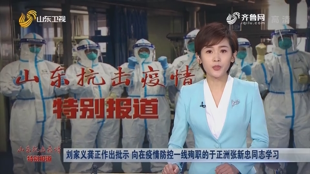 刘家义龚正作出批示 向在疫情防控一线殉职的于正洲张新忠同志学习