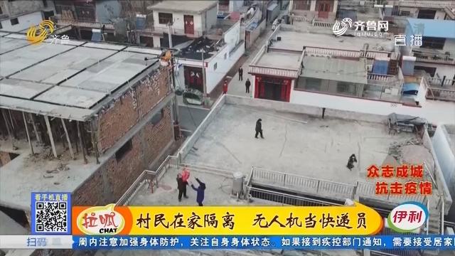 滕州:村民在家隔離 無人機當快遞員