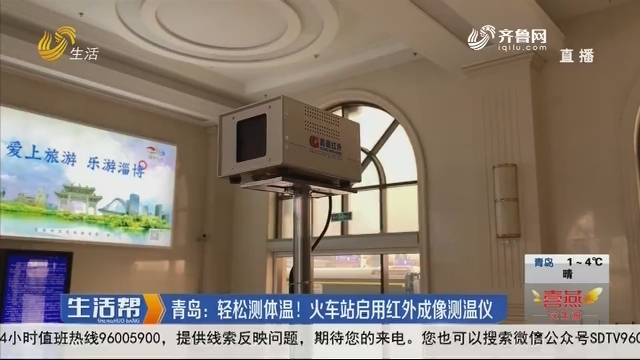 青岛:轻松测体温!火车站启用红外成像测温仪