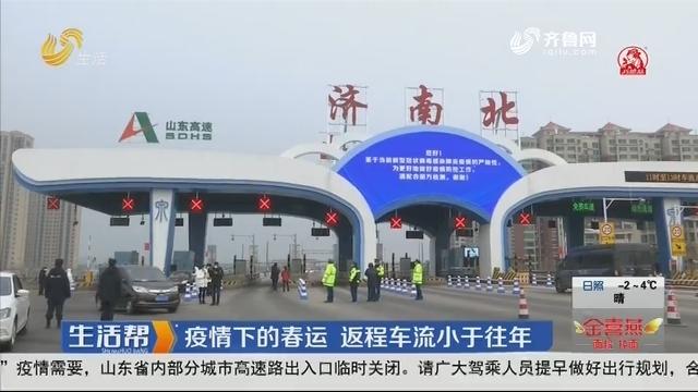 济南:疫情下的春运 返程车流小于往年