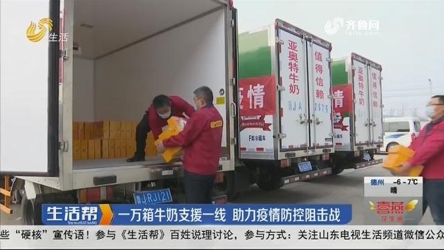 泰安:一万箱牛奶支援一线 助力疫情防控阻击战