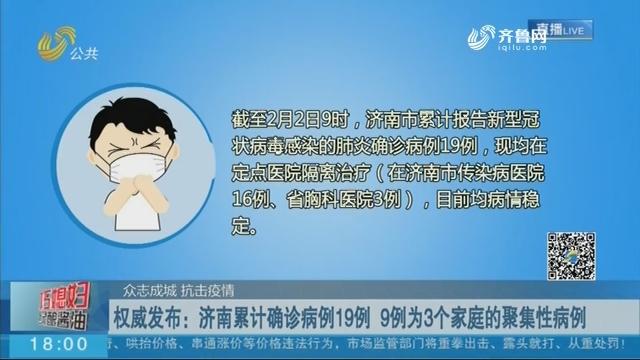 【众志成城 抗击疫情】济南累计确诊病例19例 9例为3个家庭的聚集性病例