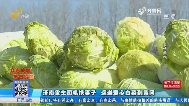 济南货车司机携妻子 运送爱心白菜到黄冈
