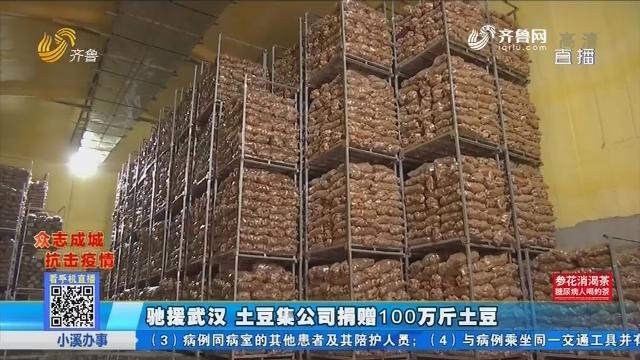 驰援武汉 土豆集公司捐赠100万斤土豆