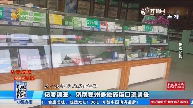 记者调查:济南德州多地药店口罩紧缺