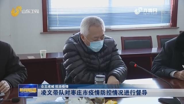 【众志成城 抗击疫情】凌文带队对枣庄市疫情防控情况进行督导