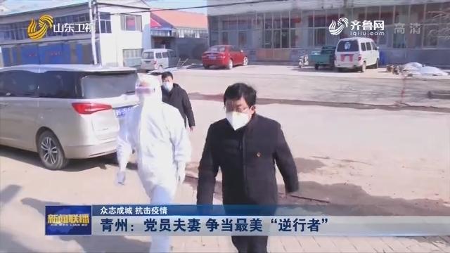 """【众志成城 抗击疫情】青州:党员夫妻 争当最美""""逆行者"""""""