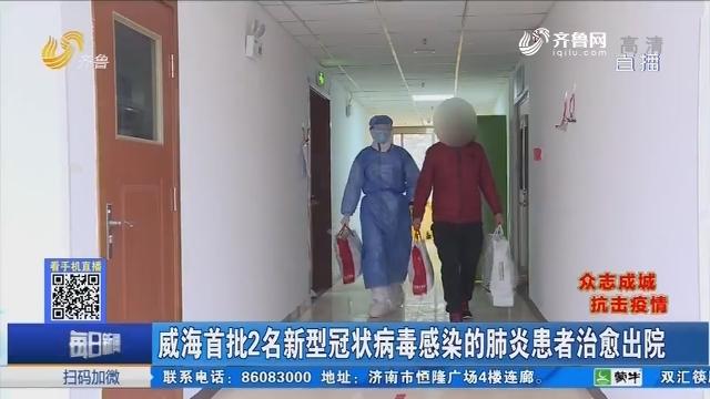 威海首批2名新型冠状病毒感染的肺炎患者治愈出院