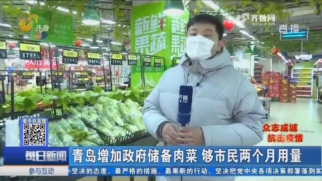 青岛增加政府储备肉菜 够市民两个月用量
