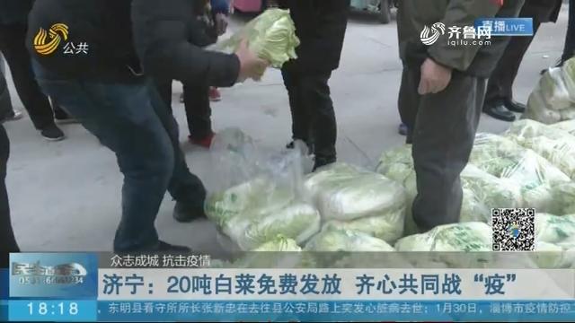 """【众志成城 抗击疫情】济宁:20吨白菜免费发放 齐心共同战""""疫"""""""