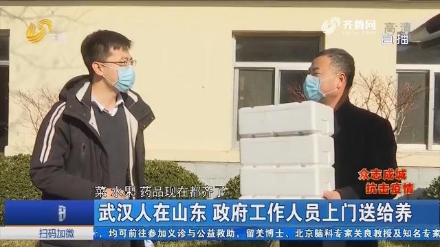 武汉人在山东 政府工作人员上门送给养