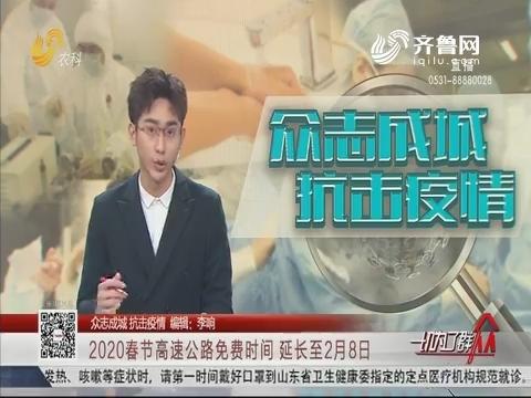 【众志成城 抗击疫情】2020春节高速公路免费时间 延长至2月8日