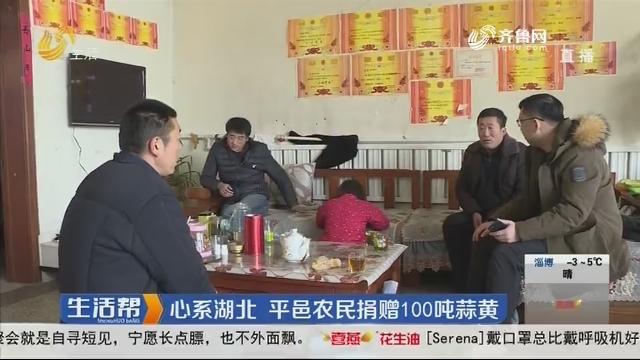 心系湖北 平邑农民捐赠100吨蒜黄