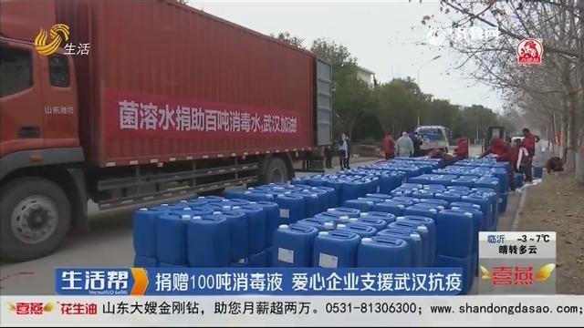 潍坊:捐赠100吨消毒液 爱心企业支援武汉抗疫