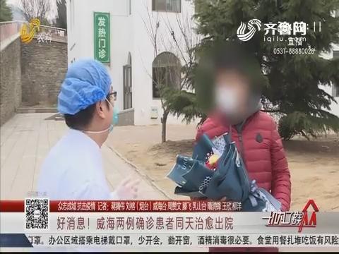 【众志成城 抗击疫情】好消息!威海两例确诊患者同天治愈出院