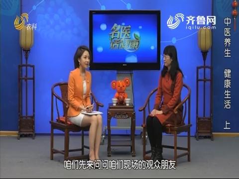 20200202《名医话健康》:名医滕晶——中医养生 健康生活(下)