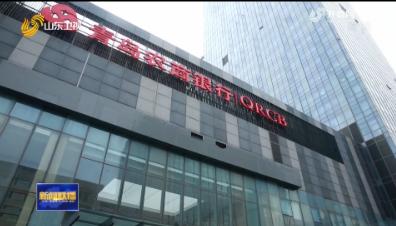 【眾志成城 抗擊疫情】山東農商銀行:創新服務 支持醫療企業生產