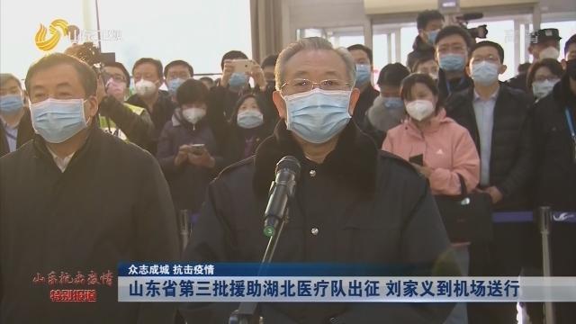 【众志成城 抗击疫情】山东省第三批援助湖北医疗队出征 刘家义到机场送行