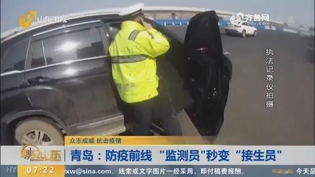 """【众志成城 抗击疫情】青岛:防疫前线 """"监测员""""秒变""""接生员"""""""