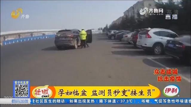 """青岛:孕妇临盆 监测员秒变""""接生员"""""""