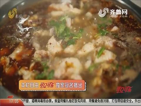 20200203《你消费我买单之食话食说》:冬季里的沸腾时刻(济南)