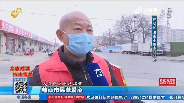 济南:热心市民献爱心