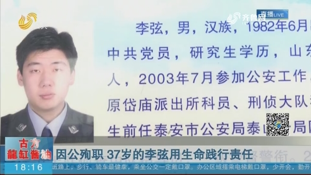 【众志成城 抗击疫情】因公殉职 37岁的李弦用生命践行责任